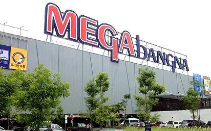 ห้าง mega บางนา